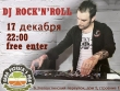 Dj ROCK'N'ROLL в Dark Patrick's Pub! 17.12.2016