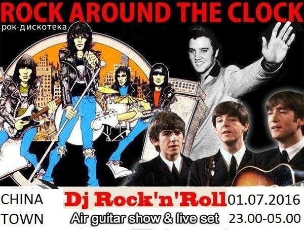 ROCK AROUND THE CLOCK! 1 июля 2016 China Town